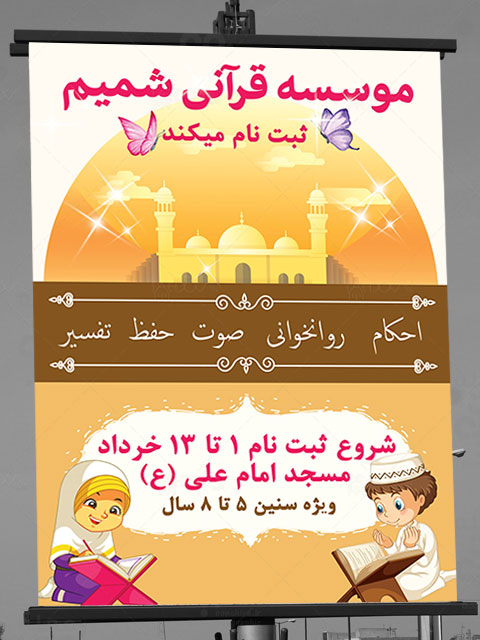 بنر ثبت نام کلاس قرآنی
