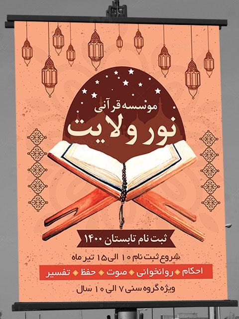 بنر ثبت نام موسسه قرآنی کلاس ترم تابستان