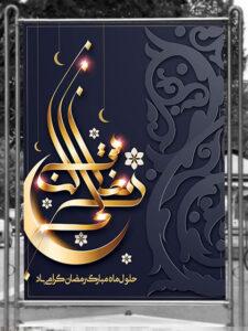 بنر رمضان طرح PSD لایه باز با تایپوگرافی و المان های مذهبی