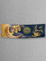 طرح پلاکارد رمضان بنر تبریک PSD لایه باز با طراحی حرفه ای