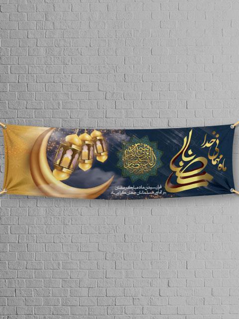 طرح پلاکارد رمضان