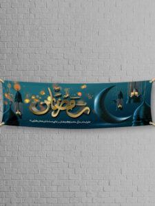 پلاکارد ماه مبارک رمضان طرح PSD لایه باز حرفه ای با تایپوگرافی طلایی