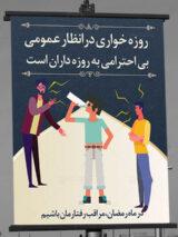 طرح بنر روزه خواری در ماه رمضان PSD لایه باز با کیفیت بالا