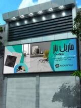 طرح بنر فروشگاه سنگ ساختمانی تابلو سنگ فروشی PSD لایه باز