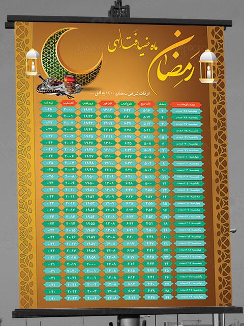 بنر اوقات شرعی ماه رمضان 1400