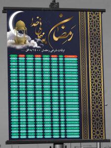 طرح بنر اوقات شرعی ماه رمضان 1400 برای همه استان ها PSD لایه باز