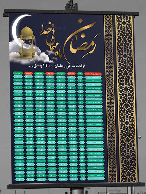 طرح بنر اوقات شرعی ماه رمضان 1400