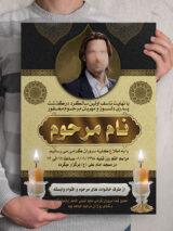 نمونه طرح آگهی ترحیم فوت و سالگرد PSD لایه باز طلایی مشکی