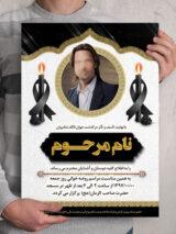 طرح آگهی ترحیم سالگرد و وفات PSD لایه باز A3 با طراحی شیک
