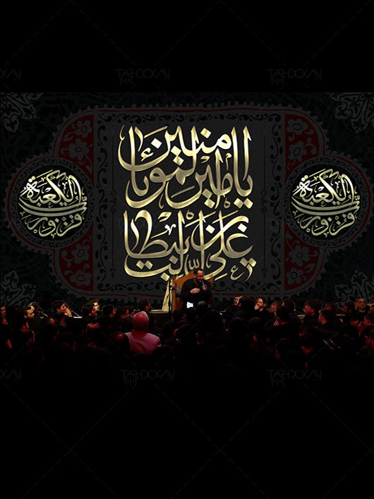 بنر جایگاه عزاداری شهادت حضرت علی