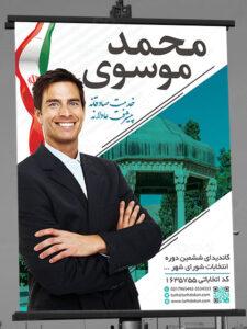 طرح بنر تبلیغاتی کاندیدا انتخابات PSD لایه باز با طراحی مدرن