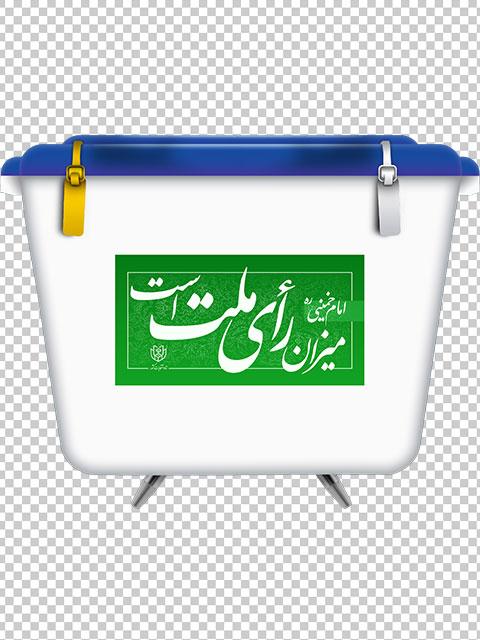 عکس صندوق رای واقعی PNG