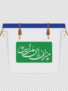 عکس صندوق رای انتخابات PSD لایه باز با طراحی فلت