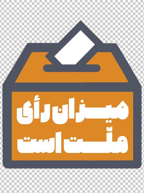 صندوق رای گیری PSD لایه باز