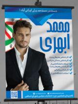 طرح پوستر و بنر کاندیدای انتخابات PSD لایه باز با طراحی مدرن
