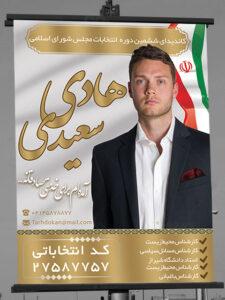 بنر تبلیغات کاندیدای انتخابات طرح PSD لایه باز با طراحی زیبا