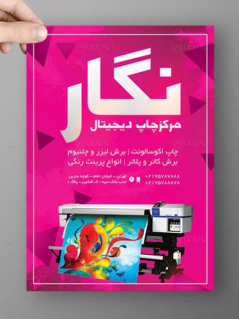 طرح تراکت تبلیغاتی چاپخانه