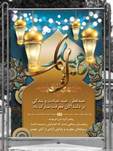 طرح بنر عید فطر PSD لایه باز با تایپوگرافی و طراحی حرفه ای