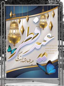 طرح بنر عید سعید فطر PSD لایه باز با طراحی حرفه ای و شیک