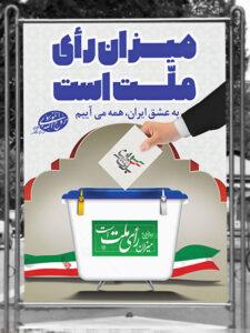 بنر شرکت در انتخابات PSD لایه باز با عکس صندوق رای و دست