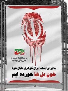 طرح بنر و پوستر شرکت در انتخابات PSD لایه باز با عکس اثر انگشت خونین