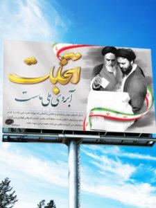 بنر دعوت به شرکت در انتخابات PSD لایه باز با عکس امام خمینی در حال رای دادن