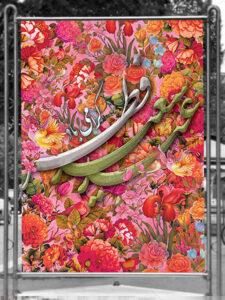 طرح لایه باز عید فطر با تصاویر گل های سنتی و خوشنویسی نستعلیق