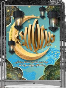 طرح لایه باز بنر عید فطر دارای تایپوگرافی عید مبارک با کیفیت بالا