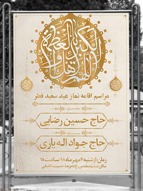 طرح بنر اطلاعیه نماز عید فطر