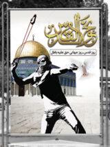طرح بنر روز قدس PSD لایه باز با عکس انتفاضه و مسجد الاقصی