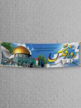پلاکارد روز قدس طرح PSD لایه باز با عکس مسجد الاقصی و سیم خاردار