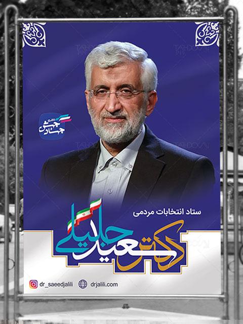 بنر انتخابات سعید جلیلی