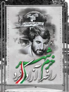 بنر لایه باز سالروز آزادسازی خرمشهر با تصویر محمد علی جهان آرا