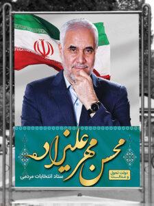 بنر تبلیغاتی انتخابات محسن مهر علیزاده طرح PSD لایه باز با کیفیت