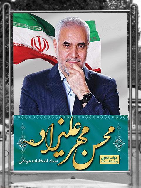 بنر تبلیغاتی انتخابات محسن مهر علیزاده