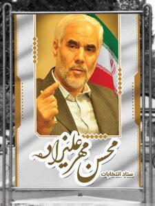 بنر ستاد مردمی محسن مهر علیزاده طرح PSD لایه باز با کیفیت