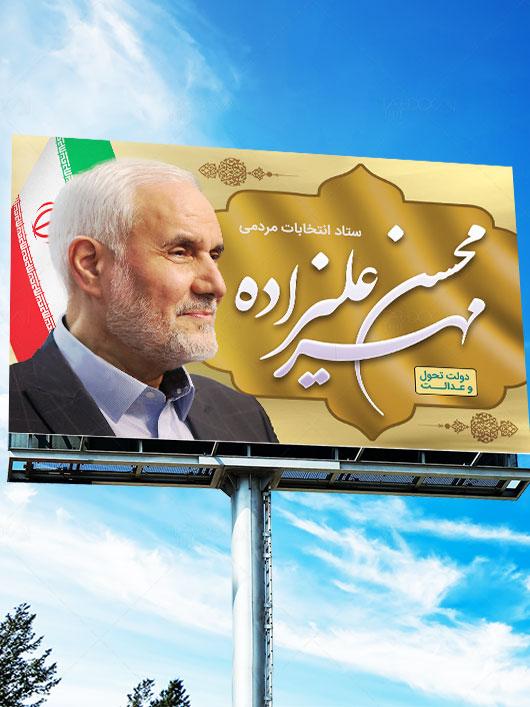 طرح بنر انتخابات محسن مهرعلیزاده
