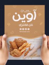 طرح تراکت تبلیغاتی نان فانتزی PSD لایه باز رنگی با کیفیت بالا