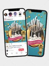 طرح اینستاگرام عید سعید فطر استوری و پست PSD لایه باز