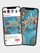 طرح پست و استوری عید فطر اینستاگرام PSD لایه باز با کیفیت بالا