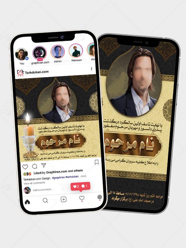 طرح اینستاگرام اعلامیه ترحیم