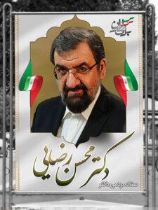بنر ستاد مردمی انتخابات محسن رضایی طرح PSD لایه باز