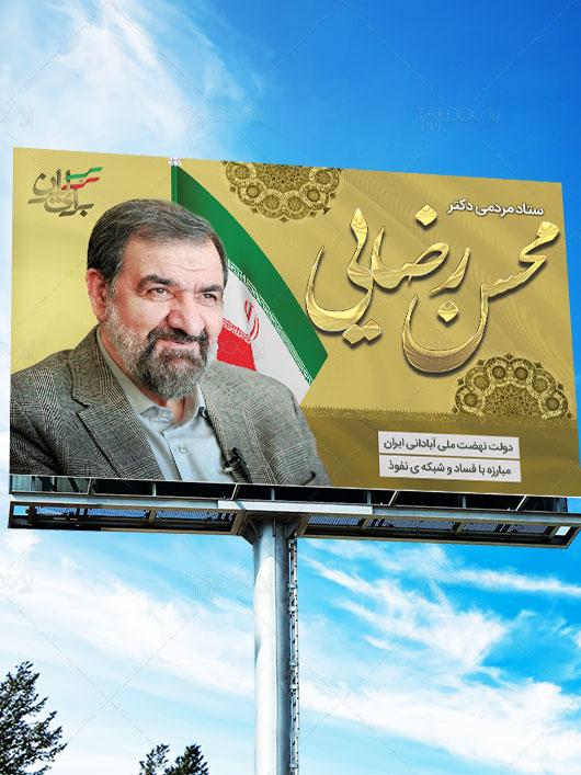 بنر تبلیغاتی انتخابات محسن رضایی
