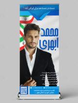 طرح استند تبلیغاتی کاندیدای انتخابات PSD لایه باز حرفه ای