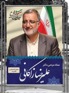 بنر ستاد مردمی علیرضا زاکانی کاندیدای ریاست جمهوری PSD لایه باز