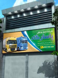طرح بنر شرکت حمل و نقل و اتوبار PSD لایه باز با کیفیت بالا