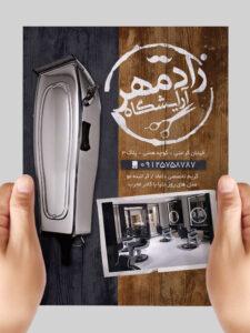 تراکت آرایشگاه مردانه طرح PSD لایه باز A4 با طراحی حرفه ای