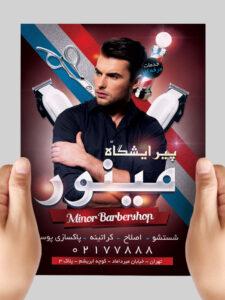 نمونه تراکت تبلیغاتی آرایشگاه مردانه طرح PSD لایه باز حرفه ای