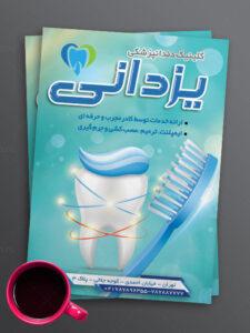 نمونه تراکت دندانپزشکی طرح PSD لایه باز با عکس مسواک و دندان