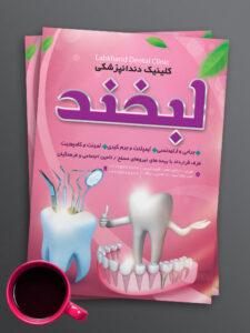 طرح تراکت تبلیغاتی کلینیک دندانپزشکی PSD لایه باز با کیفیت